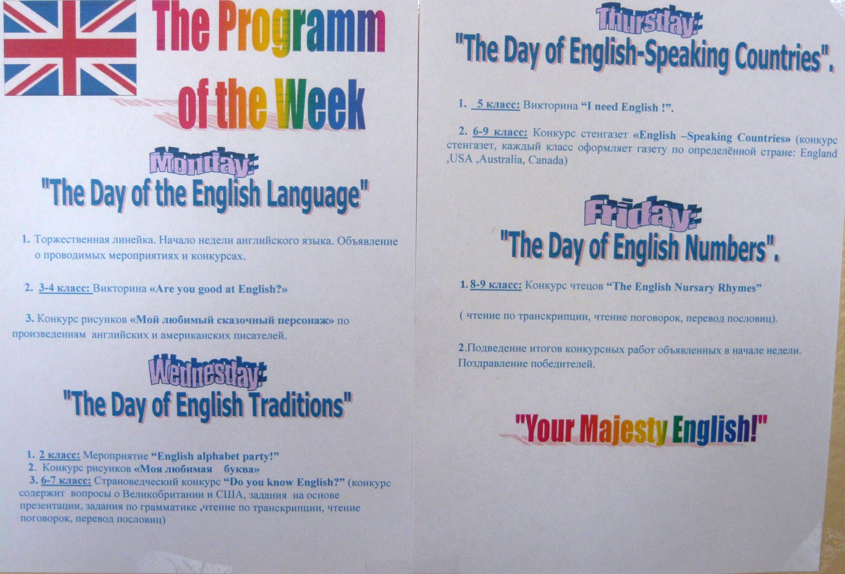 Как сделать конкурс по английскому языку